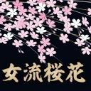 【日本プロ麻雀連盟】(配信)第13期女流桜花~AリーグプレーオフB卓~ 2018/11/14(水) 開演:17:00