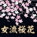 【日本プロ麻雀連盟】(配信)第13期女流桜花~AリーグプレーオフA卓~ 2018/11/13(火) 開演:17:00