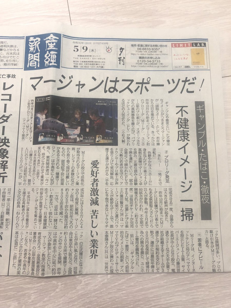 [産経新聞]2019/05/09版に掲載 マージャンはスポーツだ!不健康イメージ一掃