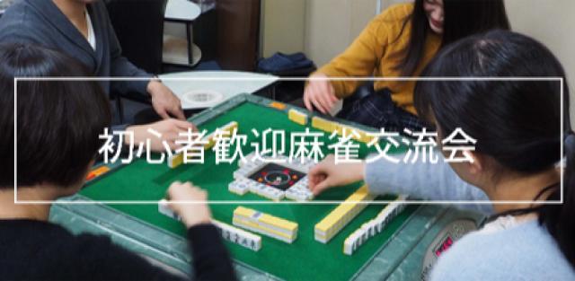 上野上さま【上さま上野店】 麻雀交流会 ※7月から毎週火曜日開催予定