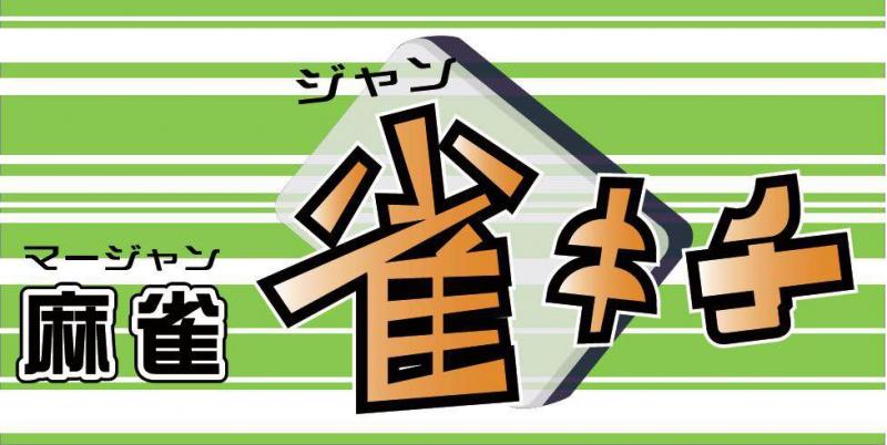 名古屋 [雀荘 雀キチ] 麻雀大会 2019/02/24(日)