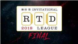 [AbemaTV]【RTD2018 決勝 初日終了】 内川プロが首位で折り返し! 決勝最終日は、 11月3日(土)16時から!