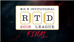[AbemaTV]生放送!RTDリーグ 2018 決勝 初日 10月20日(土) 15:00 〜 10月21日(日) 01:00