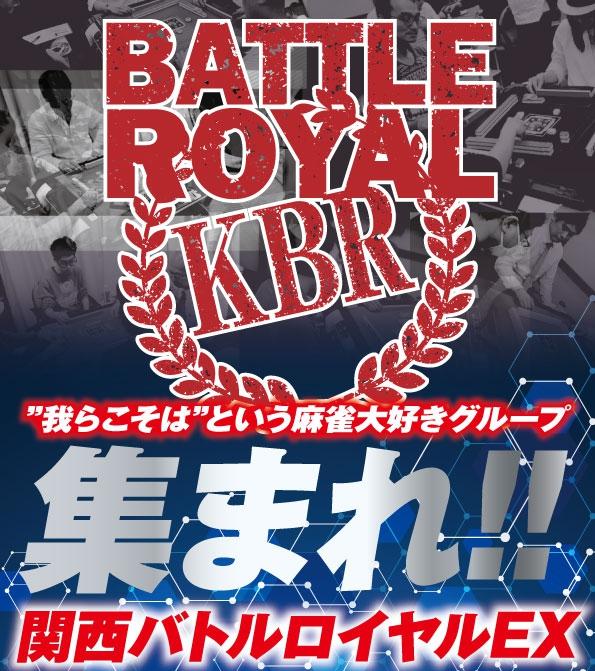 関西バトルロイヤル/KBR 「第2回関西バトルロイヤルEX」 2020年2月24日(月祝) 会場:大阪西中島 エンターテイメントスペース 大三元