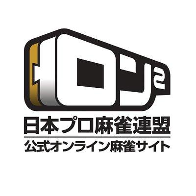 ロン2(日本プロ麻雀連盟公式オンライン麻雀サイト)