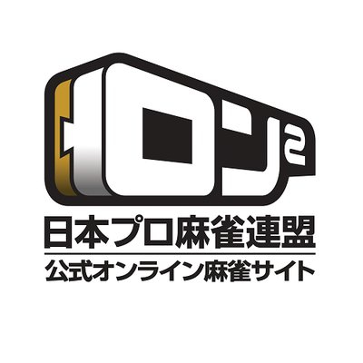 [ロン2] プロ登場日&開催イベント 2021/06/13(日) 牌ストラップ争奪戦! 他