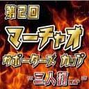 (配信)第2回マーサポ 3人打ver 第2節 2018/11/15(木)開演:13:00