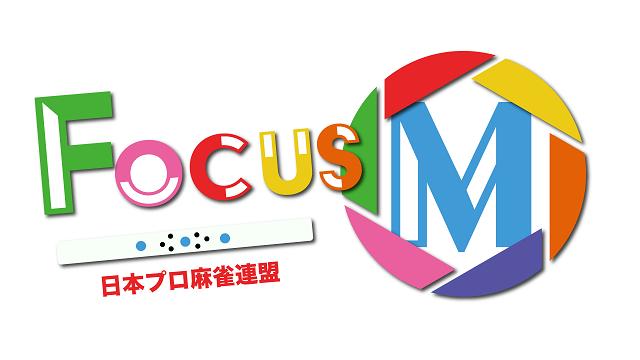 【日本プロ麻雀連盟】(配信) Focus M 2nd season 2019/09/16(月) 開演:12:00