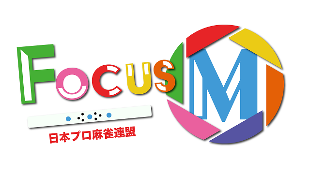 【日本プロ麻雀連盟チャンネル】(配信) Focus M season4 2020/10/28(水) 12:00開始 予定