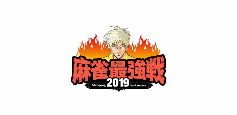 [麻雀最強戦2019]店舗予選 2019/05/11 (土)  A.rule 予選②(大阪ブロック) 16時~