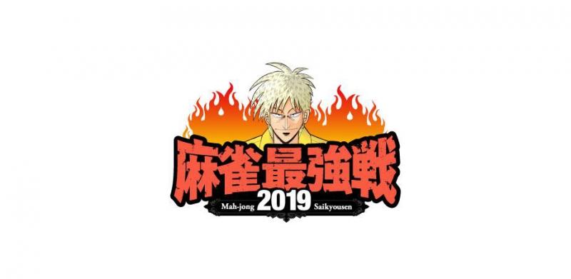 [麻雀最強戦2019]店舗予選 2019/07/14 (日)  麻雀スマイル 予選①(中国ブロック)