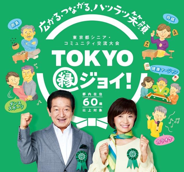 (麻雀新聞より)東京都シニア・コミュニティ交流大会「TOKYO縁ジョイ!」開催が発表!健康マージャンが種目の1つに! 健康マージャンは、2020年(令和2年)1月30日(木)に東京都世田谷区『駒沢オリンピック公園総合運動場 体育館』にて開催!