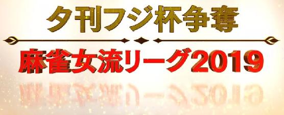 夕刊フジ杯争奪 麻雀女流リーグ2019 東日本リーグ成績 2018/11/23