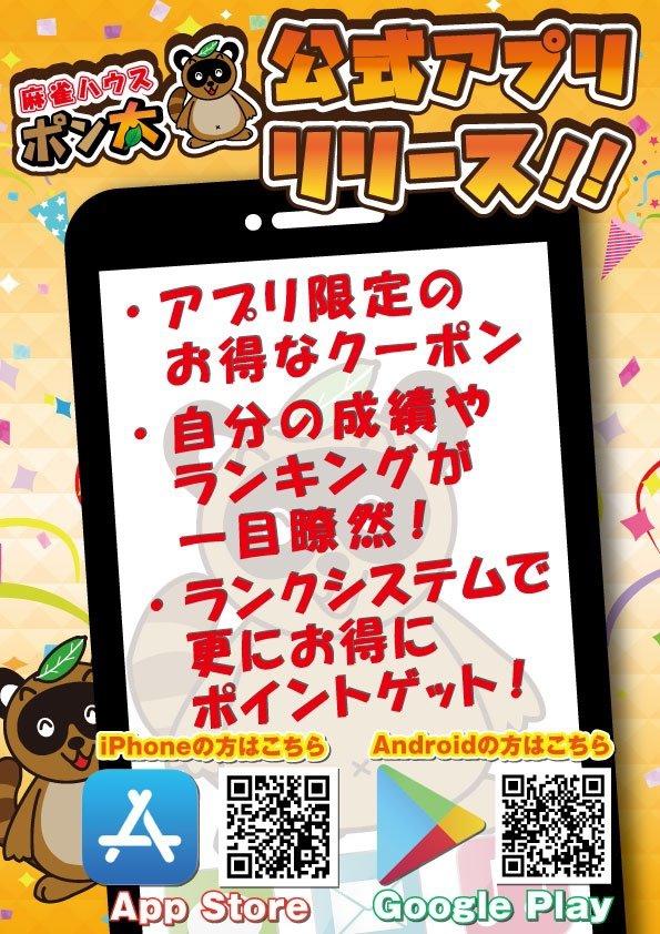 三人打ちフリー&貸卓 [麻雀ハウスポン太]  『ポン太公式アプリ』が始動!