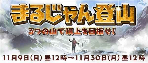 [オンライン麻雀 Maru-Jan] 新イベント「まるじゃん登山」開催!
