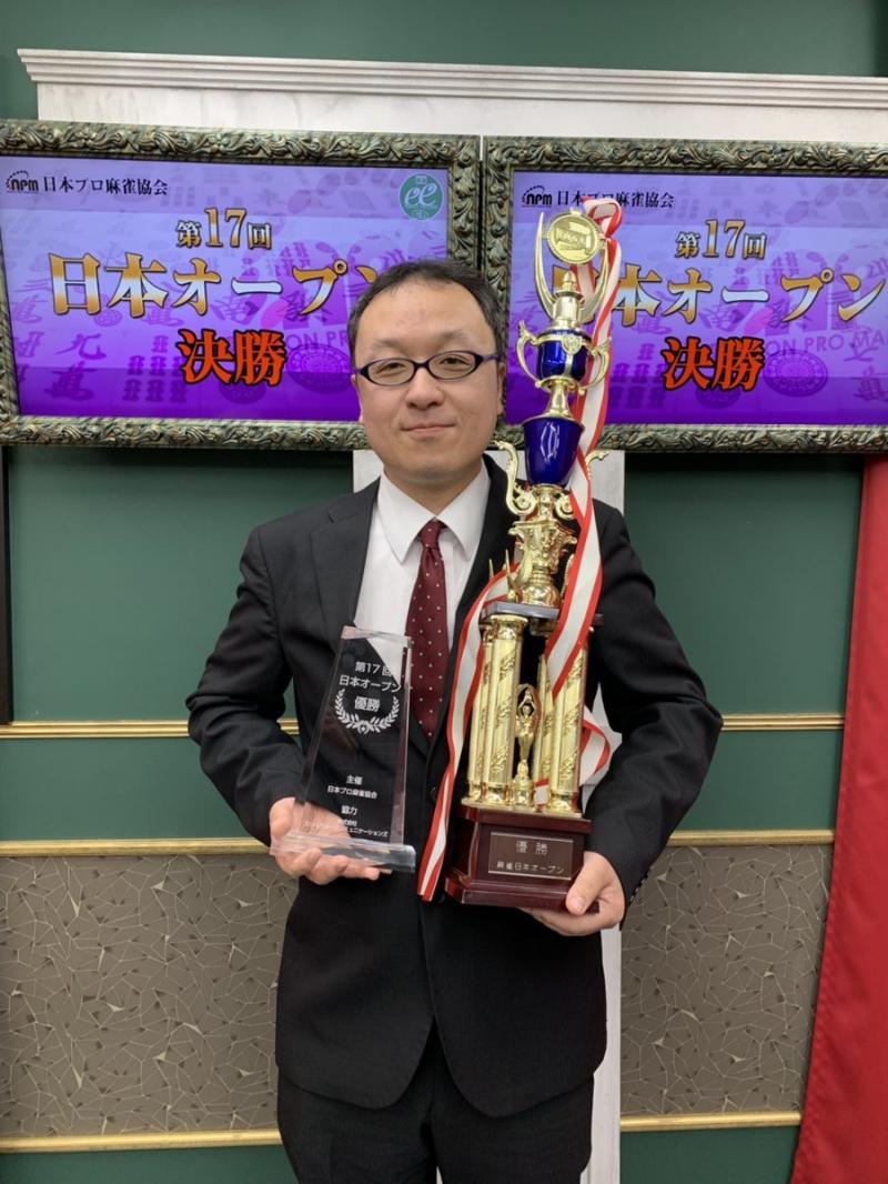 【日本プロ麻雀協会第17回日本オープン 優勝は下出和洋プロ(麻将連合)!!