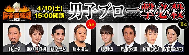 [ABEMA 麻雀チャンネル]生放送!「麻雀最強戦2021 男子プロ一撃必殺」 4月10日(土) 15:00 〜 23:00