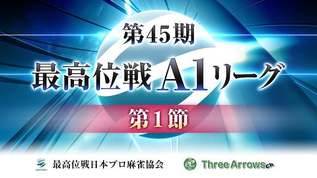【最高位戦】第45期最高位戦A1リーグ 第1節 2020/03/11(水) 12:00開始 11:00開始 ニコ生・FRESH!