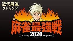 「麻雀最強戦2020 プロ雀士ランキングベスト16大会」 生放送! [AbemaTV 麻雀チャンネル] 4月5日(日) 12:00 〜 23:00