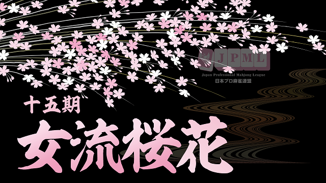【日本プロ麻雀連盟チャンネル】(配信)第15期女流桜花~BリーグSelect~ 2020/10/29(木) 15:00開始予定
