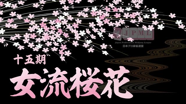 【日本プロ麻雀連盟チャンネル】(配信)第15期女流桜花~Aリーグ第1節B卓~ 2020/06/04(木) 17:00開始 予定 【AmebaFRESH!】、ニコニコ生放送