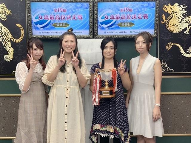 最高位戦日本プロ麻雀協会 西嶋千春 プロ ブログ『女流最高位戦、3連覇できました!』より