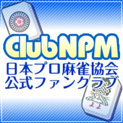 【日本プロ麻雀協会】スマホアプリゲー「ロードモバイル」で「女流雀士対抗戦」が開催! 協会所属の10名が5チームに分かれて競います!
