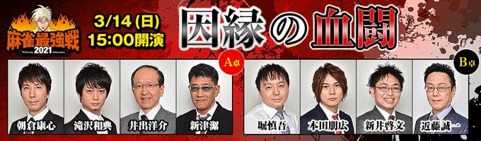 [ABEMA 麻雀チャンネル]生放送!「麻雀最強戦2021 男子プロ因縁の血闘」 2021年3月14日(日) 15:00 〜 23:00