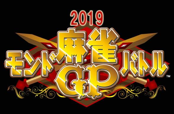 [2020モンド麻雀バトルGP] 代表決定戦vol.2 ロン2・まるじゃん 対象期間 2020年3月1日~2020年4月30日  大会開催日 2020年5月24日(日)大阪市内
