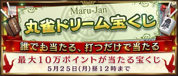 [オンライン麻雀 Maru-Jan] 最大10万ポイントが当たる丸雀ドリーム宝くじ開催!