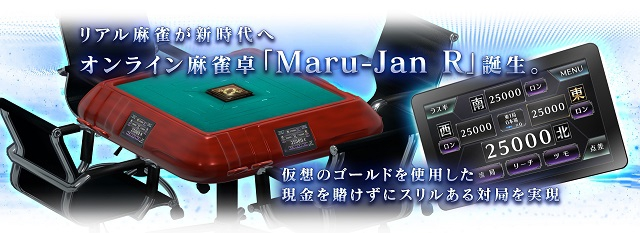 リアル麻雀が新時代へ オンライン麻雀卓[Maru-JanR] が誕生! [Mahjong+渋谷店]にて導入 2020年12月11日オープン予定!