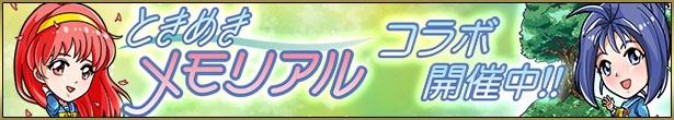 [麻雀格闘倶楽部SP]【「ときめきメモリアル」コラボ開催!】 【開催期間】<イベント期間>2019/11/18(月)10:00~2019/12/2(月)5:00/<全国大会 ときめきメモリアル杯>四人打ち:11/19(火)10:00~12/2(月) 5:00