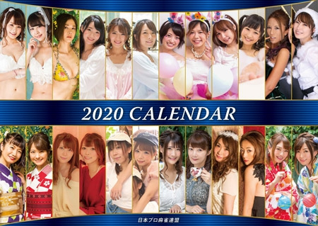 KONAMI STYLE 2020版日本プロ麻雀連盟卓上カレンダー