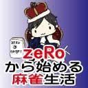 (配信) 【天鳳】zeRoから始める麻雀生活#26 2019/03/18(月) 開演:11:00
