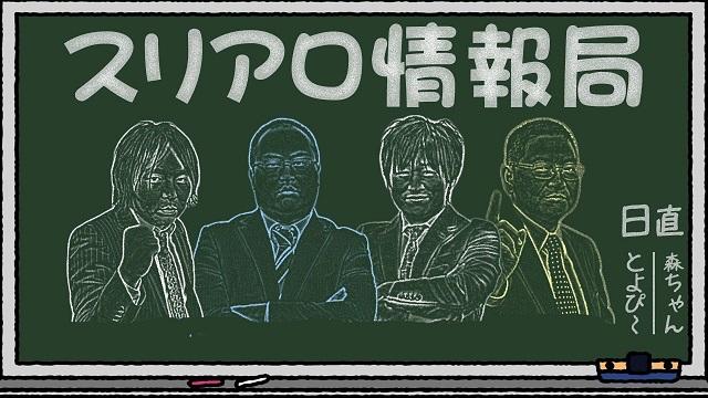 (C)麻雀スリアロチャンネル