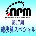 (C)日本プロ麻雀協会