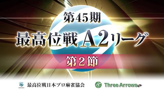 【最高位戦】第45期最高位戦A2リーグ 第2節 2020/03/25(水) 12:00開始 ニコ生・FRESH!