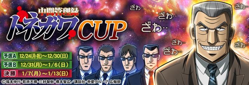セガNET麻雀MJ 中間管理録トネガワ CUP 12月24日(月・祝)より