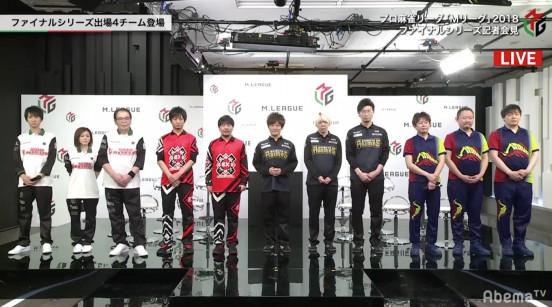 [Abema麻雀TIMES]ファイナル進出4チームが決定 優勝賞金5000万円目指し3月2日に開幕/麻雀Mリーグ
