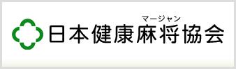 [日本健康麻将協会]第12回健康麻将国際公式ルール秋季大会 2018年11月25日(日)