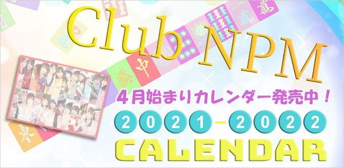 【日本プロ麻雀協会】2021年4月始まりカレンダー販売中!!