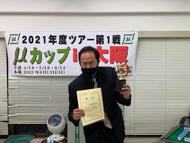 【麻将連合】2021年 μカップ in 大阪 優勝は山地義昌さん!!