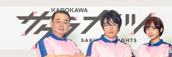 Twitter KADOKAWAサクラナイツ (@kadokawa_sk) より
