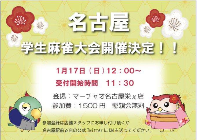 [マーチャオ名古屋栄χ店] 名古屋 学生麻雀大会 開催! 2021/01/17(日)