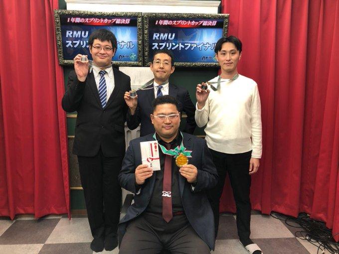 【RMU 2019スプリントファイナル  優勝は楢原和人プロ!!