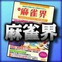 (C)麻雀スリアロチャンネル・麻雀界