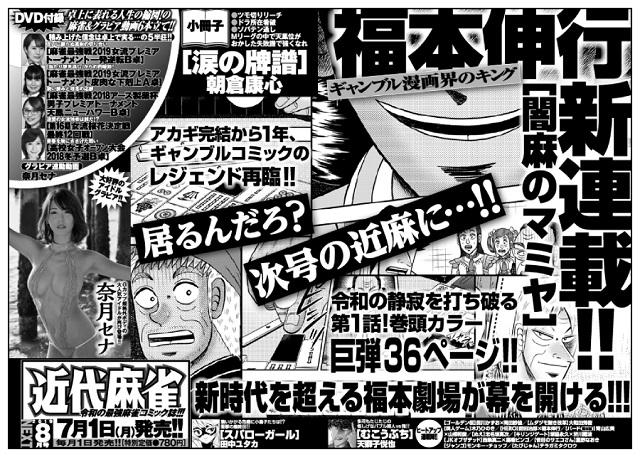 [近代麻雀]8月号 2019/07/01発売! ギャンブル漫画界のキング 福本伸行氏新連載!!「闇麻のマミヤ」