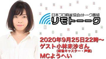 【日本プロ麻雀協会 YouTubeチャンネル】「リモトーーク」MC ようへい 2020/9/25(金)22時~ 特別ゲスト・小林未沙さん