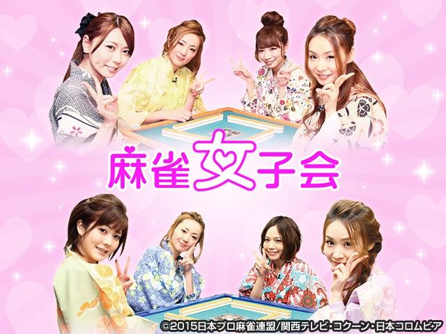 [MONDO TV]人気女流プロ雀士たちが温泉に! CS初登場「麻雀女子会」MONDO TVで9/23(月)オンエア!