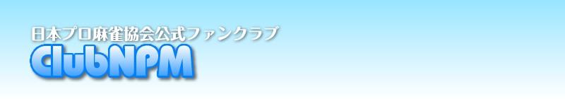 【日本プロ麻雀協会】ClubNPM更新手続きのお知らせ 3月1日より2018年度のClubNPM継続更新手続きが開始!